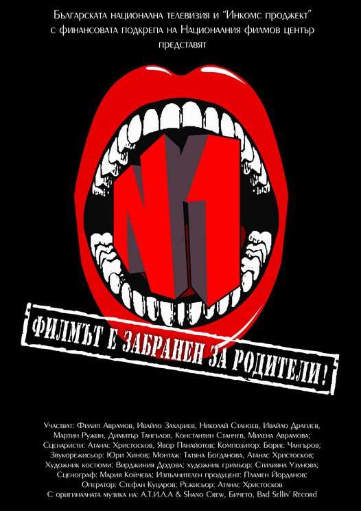 N1 / Номер едно  (2011) БГ-Аудио